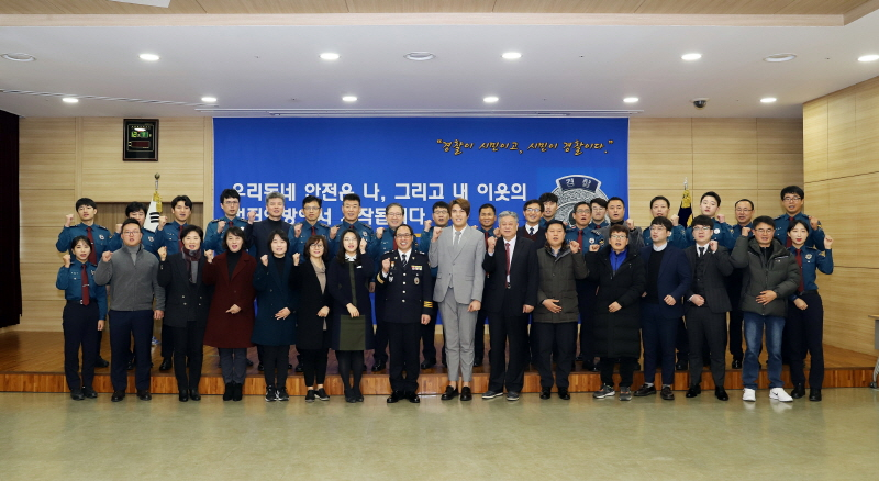 충남경찰청 우리동네 시민경찰 초청간담회