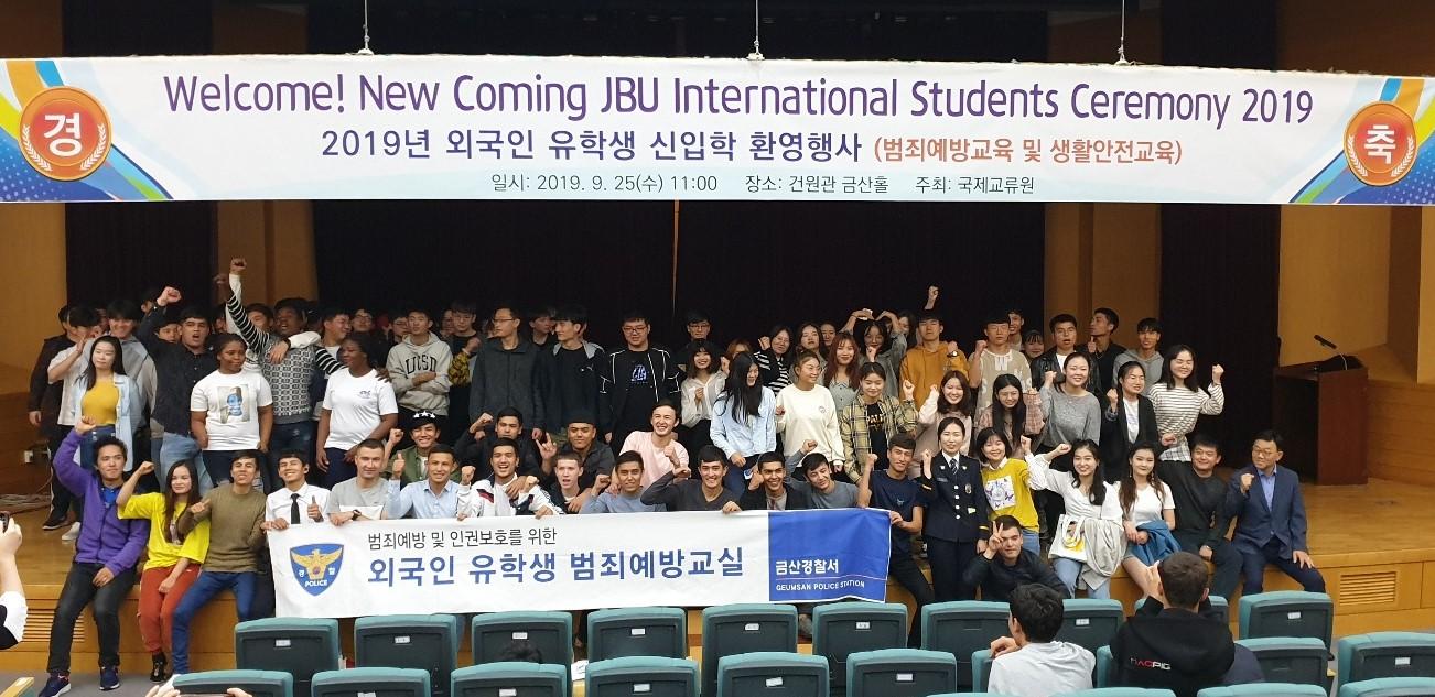 금산서, 2019 하반기 중부대학교 외국인 유학생 범죄예방교실 개최