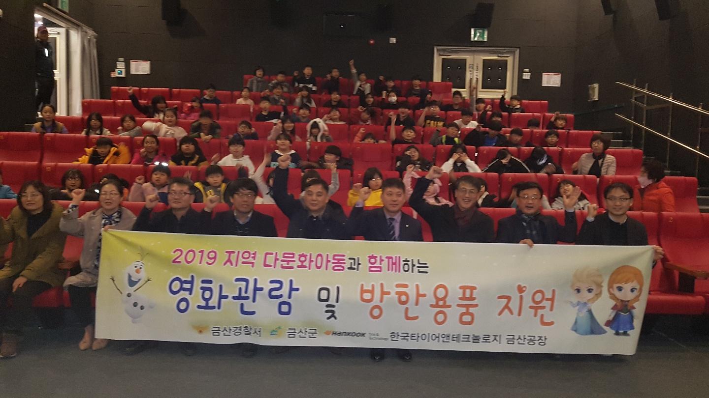 다문화_영화관람(20191127).jpg