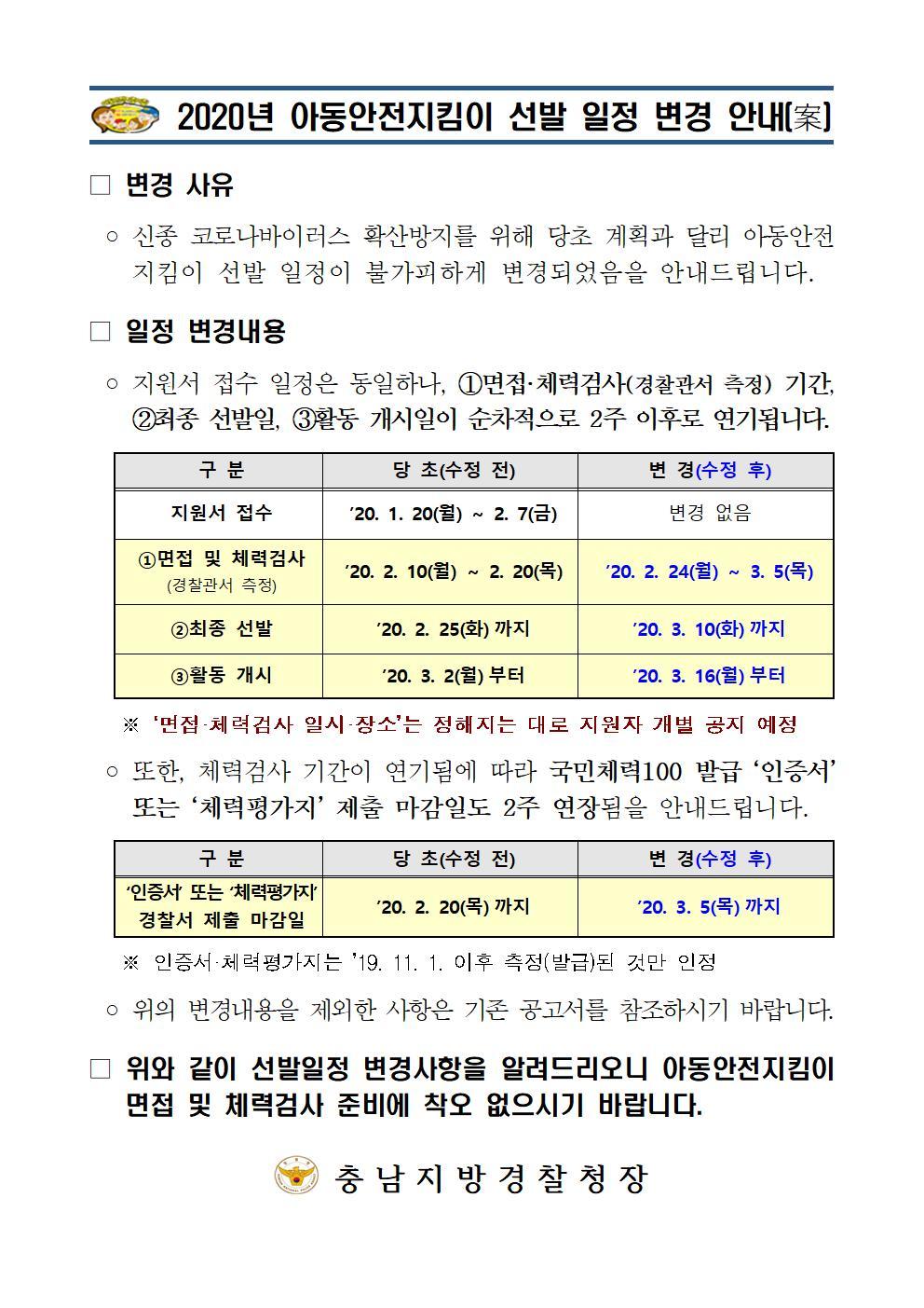 2020년_아동안전지킴이_선발_일정_변경_안내문001.jpg