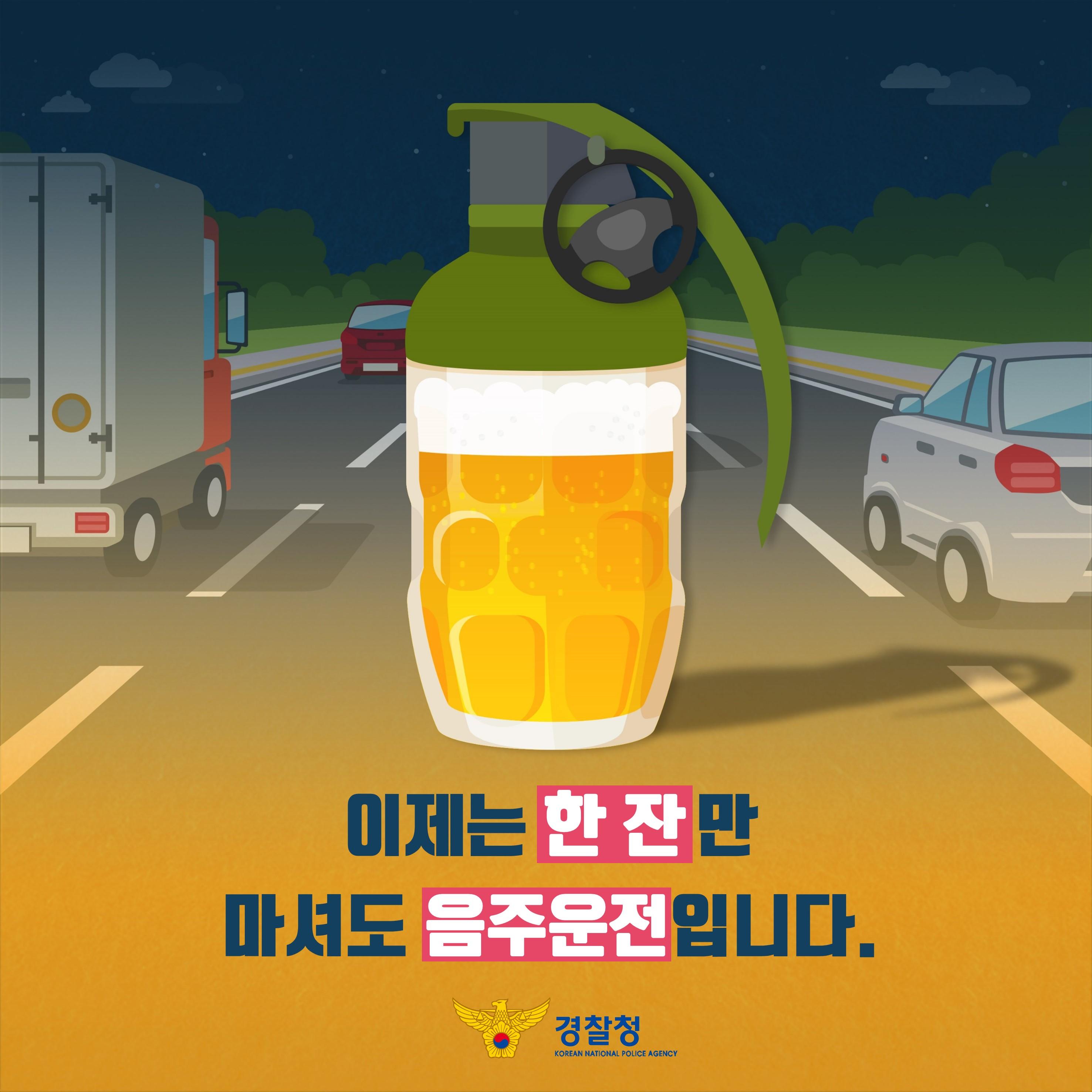 음주운전예방_1.JPG