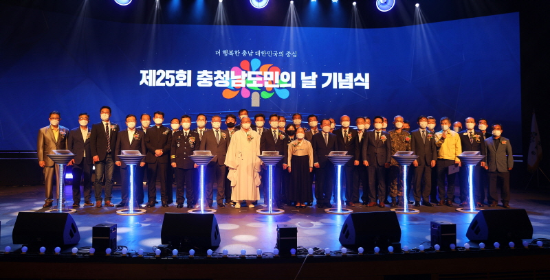 제 25회 충남 도민의날 행사 참석