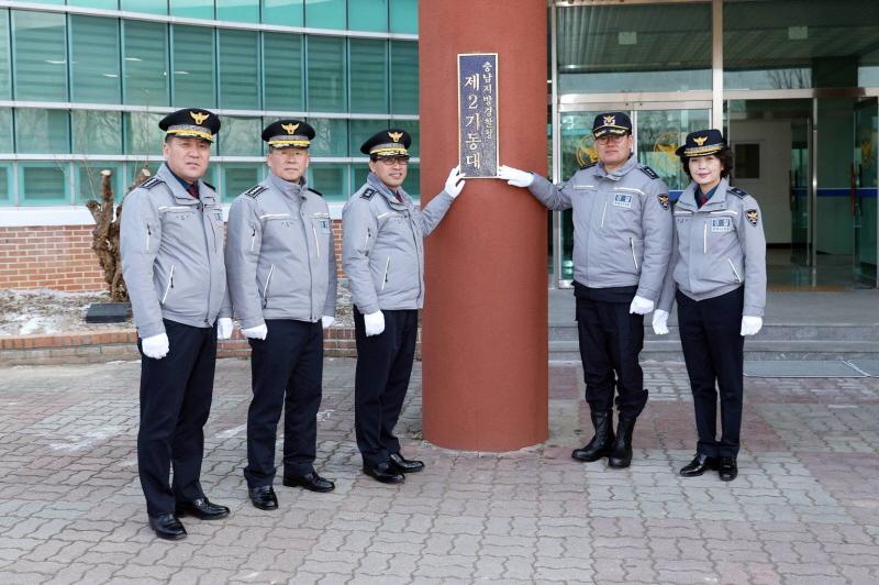 충남경찰청 제2기동대 창설