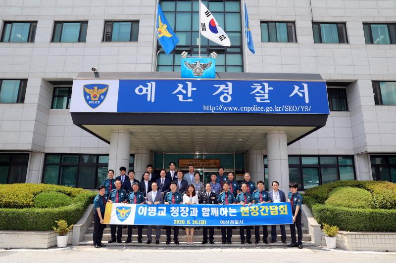 예산경찰서 및 예산군청 통합관제센터 방문