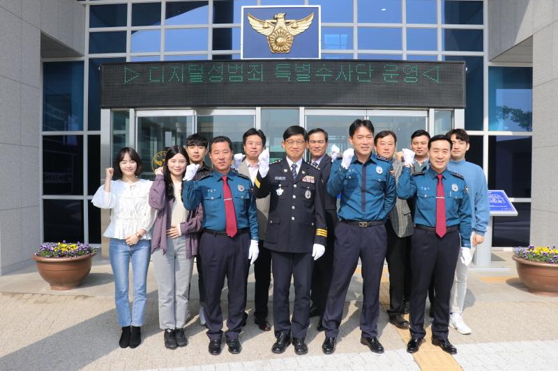 태안경찰서 디지털성범죄 특별수사팀 구성