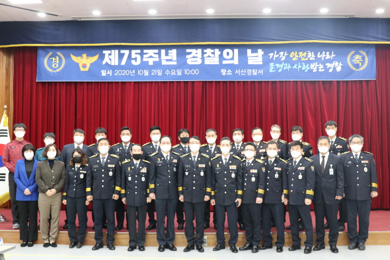 제75주년 경찰의 날 기념행사