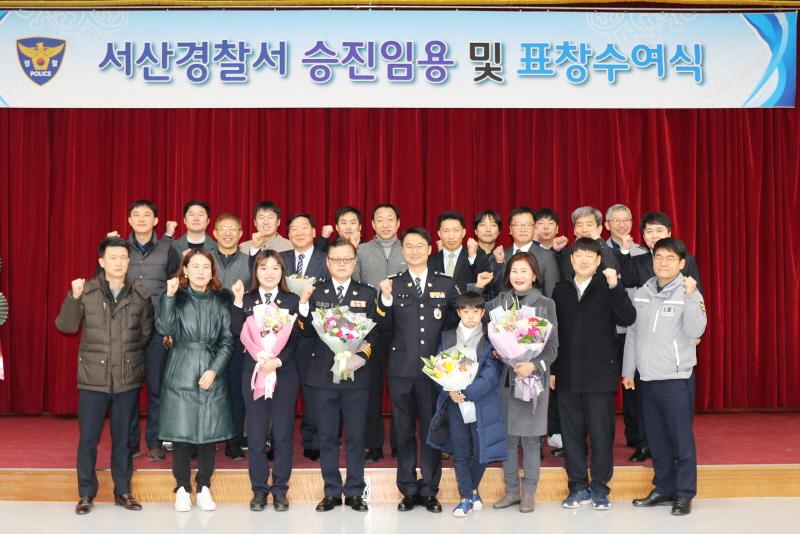 서산경찰서 12월 31일 승진임용식