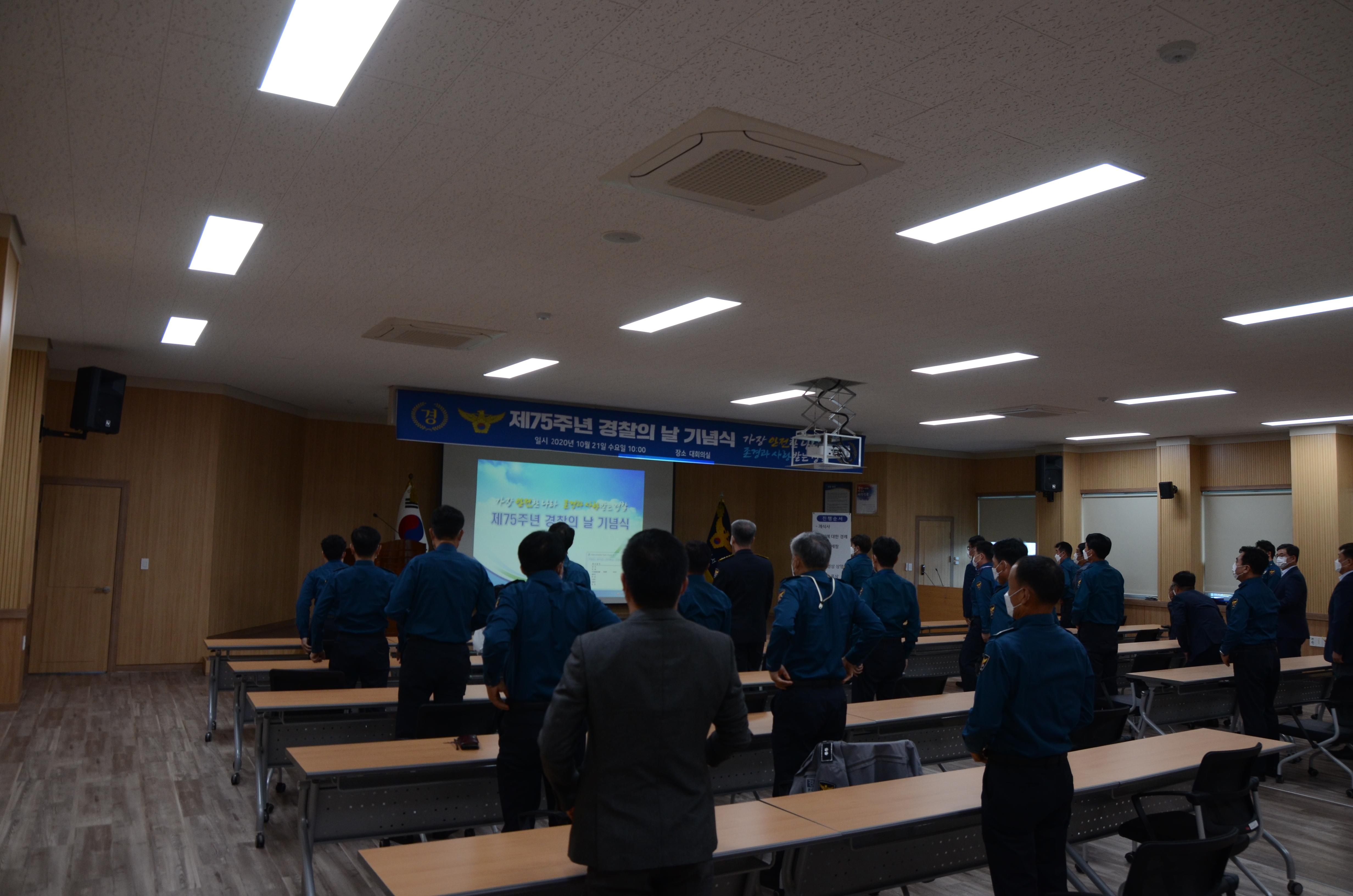 20.10.21 제75주년 경찰의날
