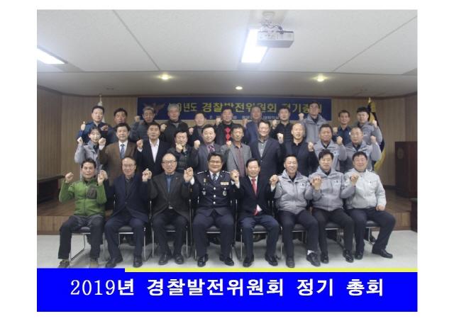 2019년 경찰발전위원회 정기 총회