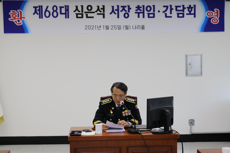 제68대 심은석 공주경찰서장, 취임식