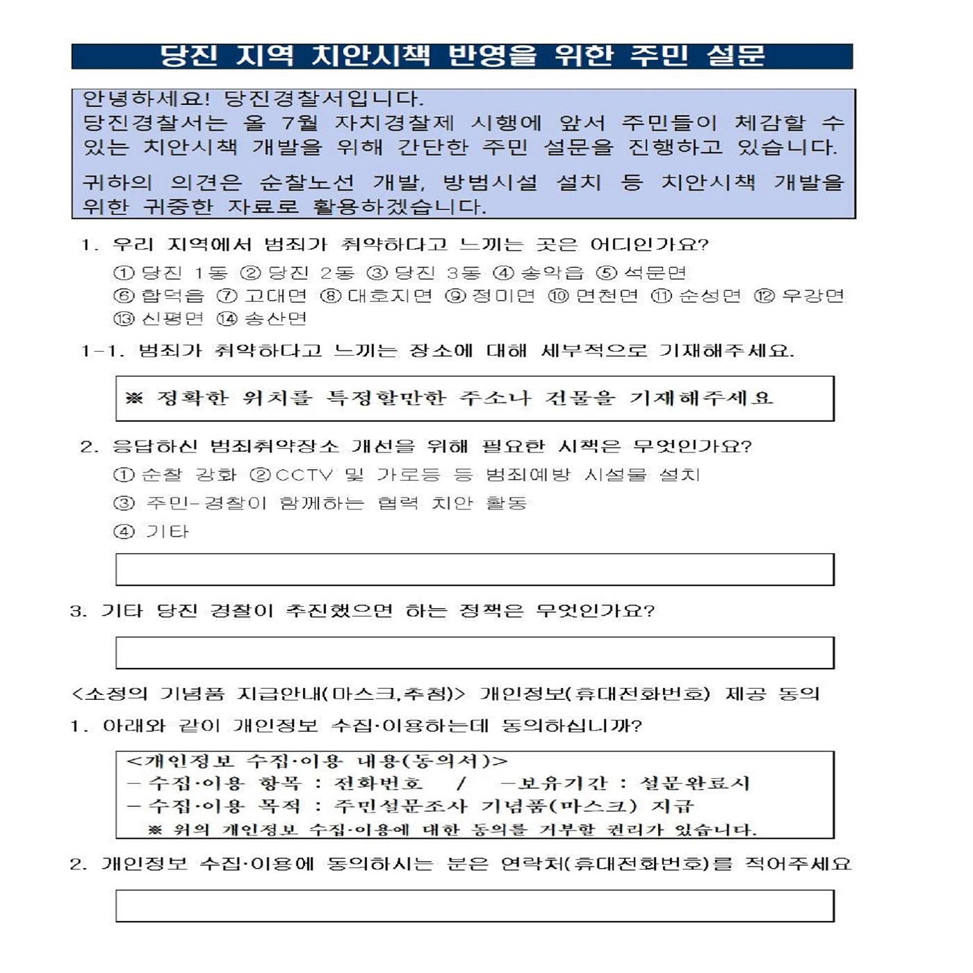 문제중심적_경찰활동_시행계획(설문지)001.jpg