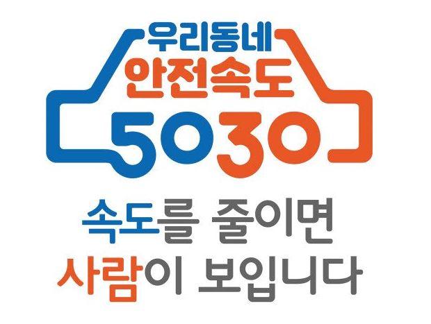 안전속도5030 시행!