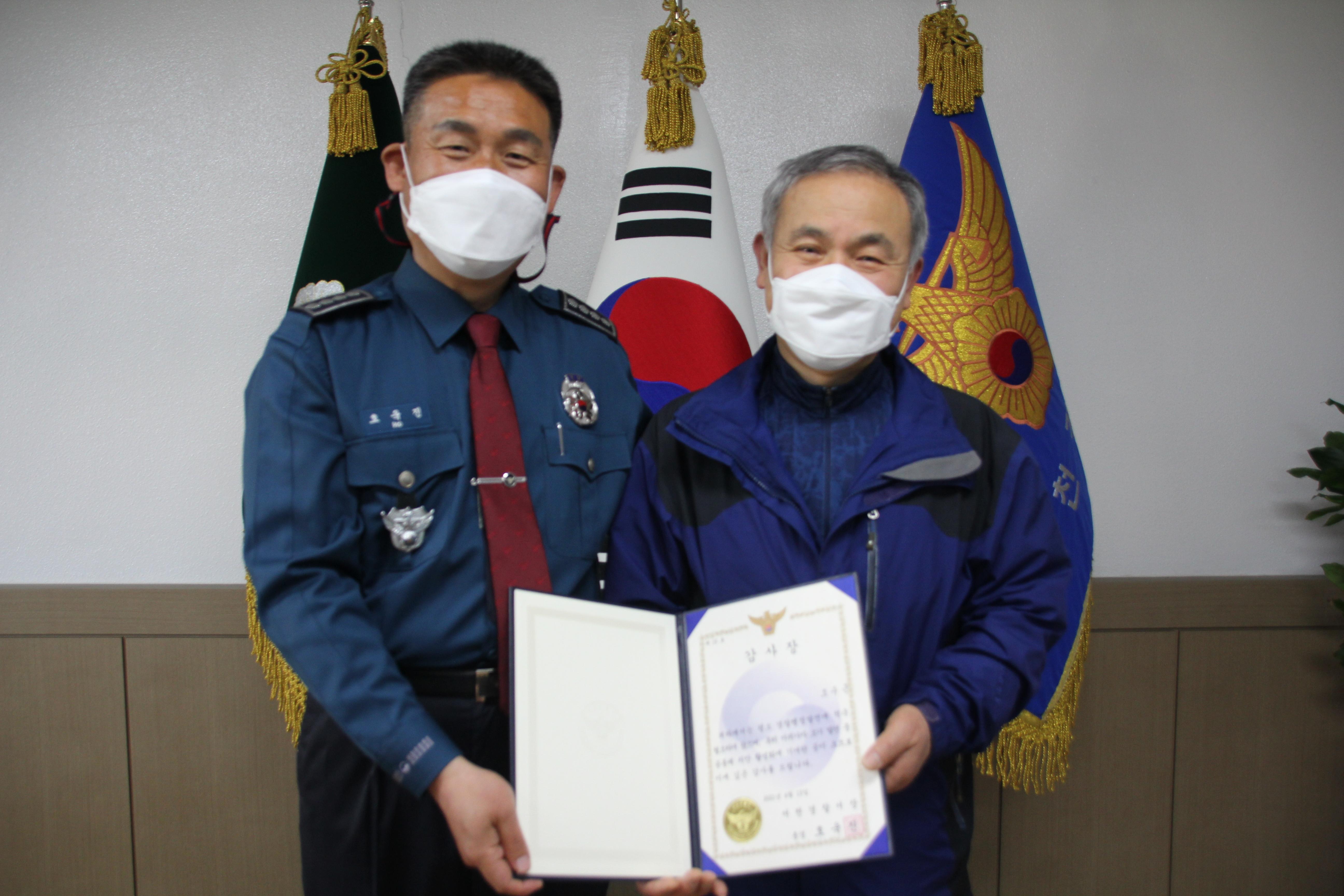 21.4.13.민간인 감사장 전달