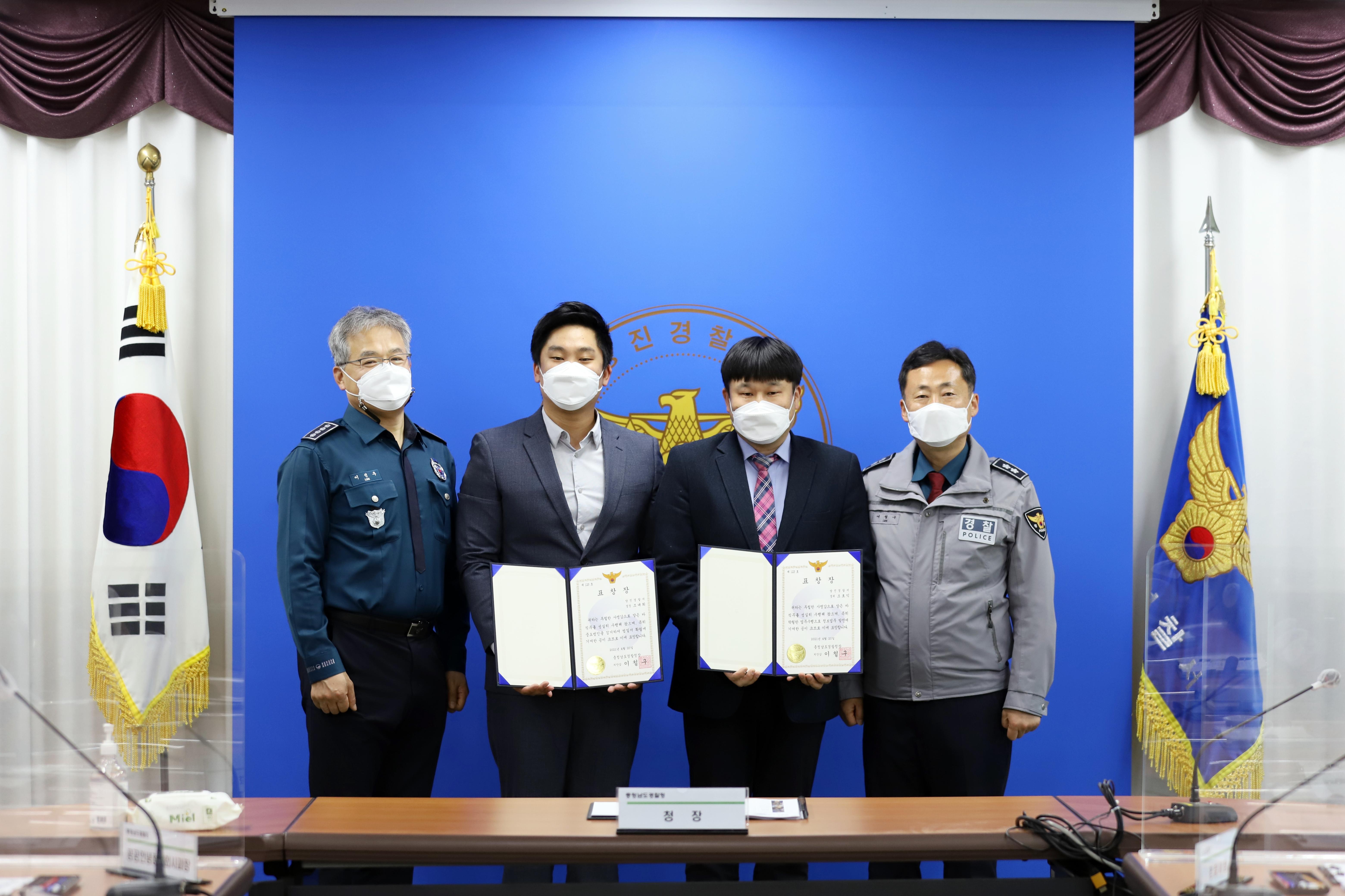 이철구 충남경찰청장, 당진경찰서 업무유공자 표창 수여
