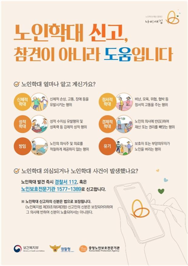 노인학대_포스터1(1).jpg