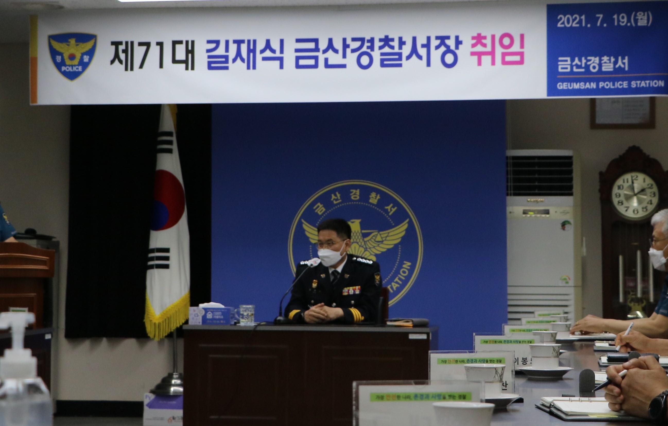 제71대 길재식 금산경찰서장 취임