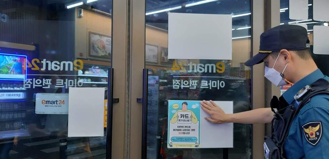 무인점포 등 분실카드 부정사용 범죄예방 홍보