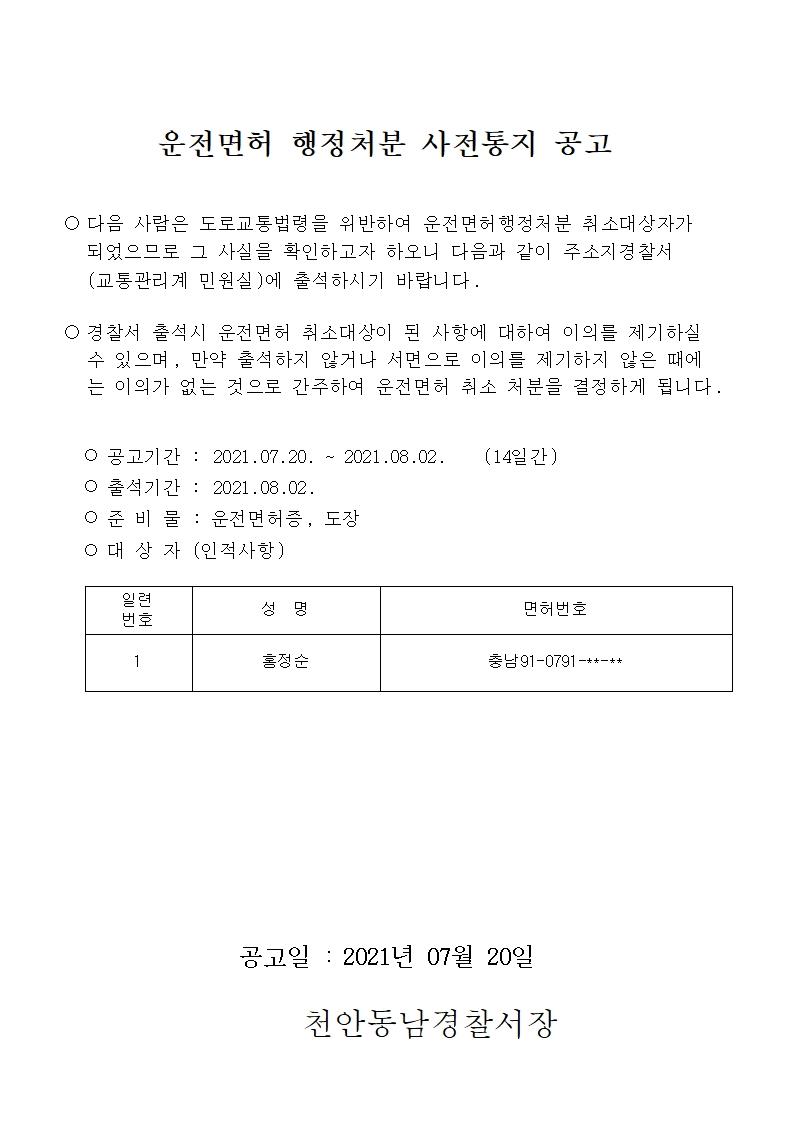 07.20._홍정순_취소_사전통지공고(인).jpg