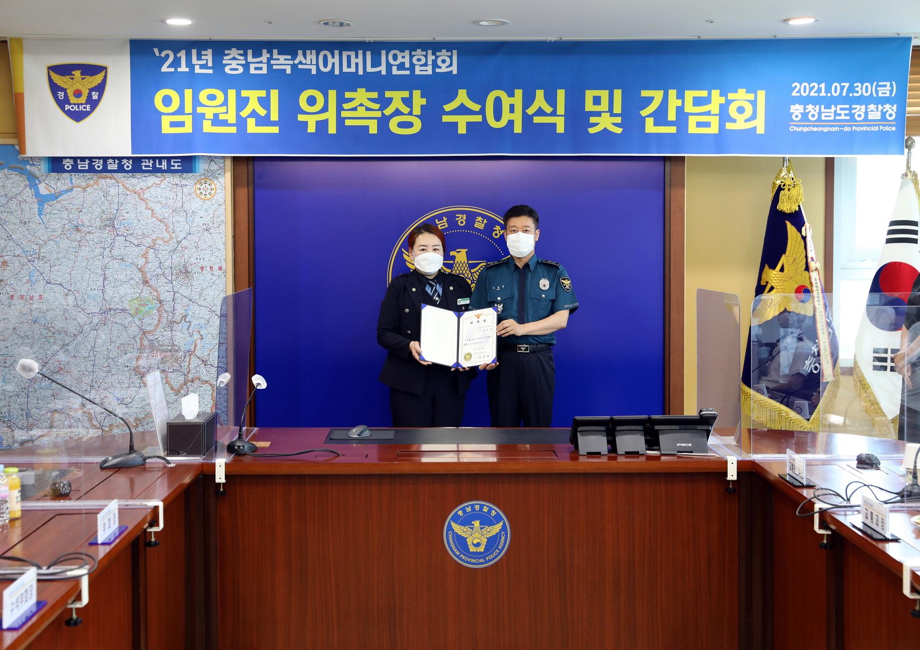 충남경찰청 녹색어머니연합회 임원 위촉 간담회