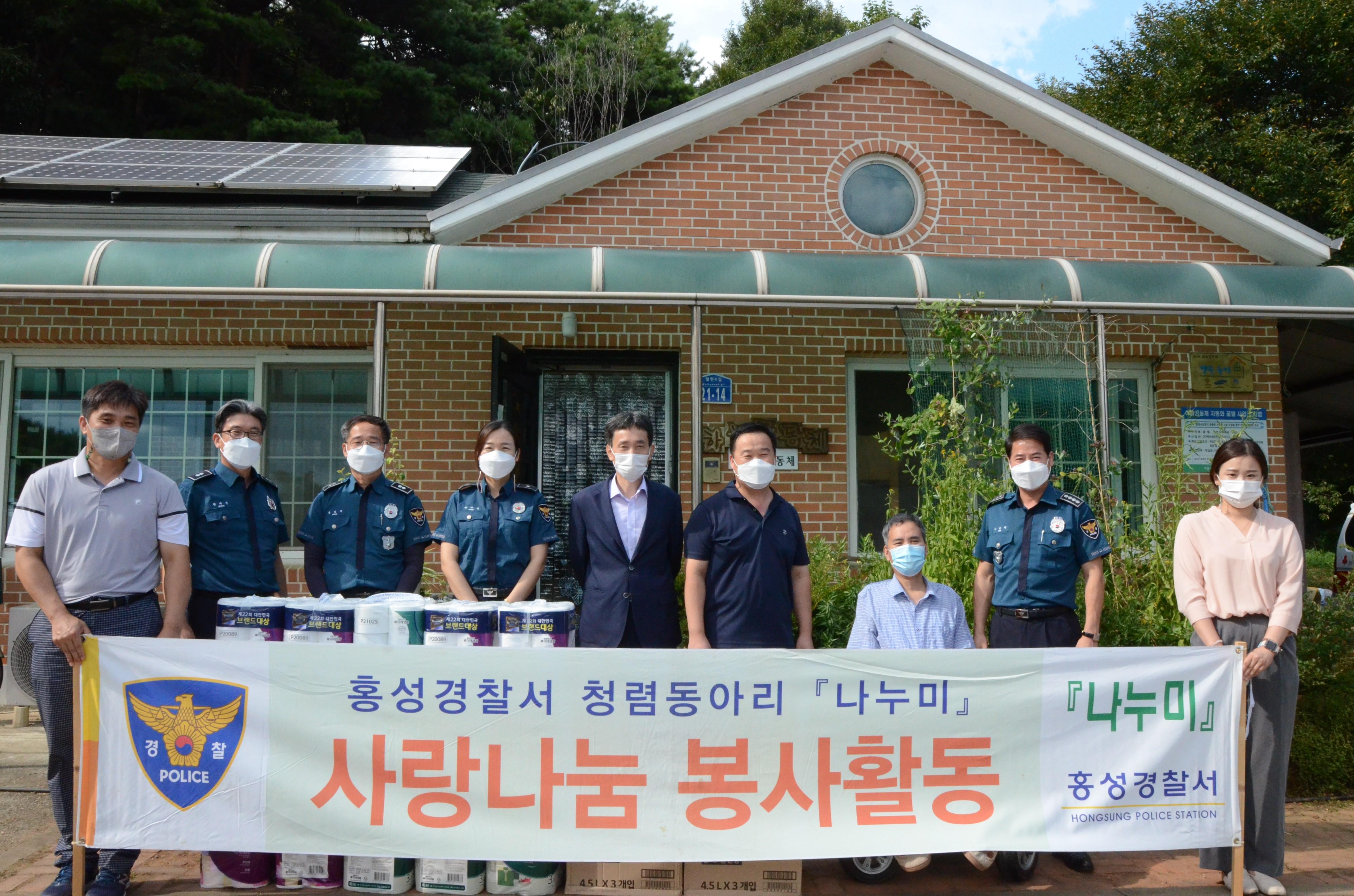 21.8.18 홍성경찰서(서장 이만형) 청념동아리 나누미 위문