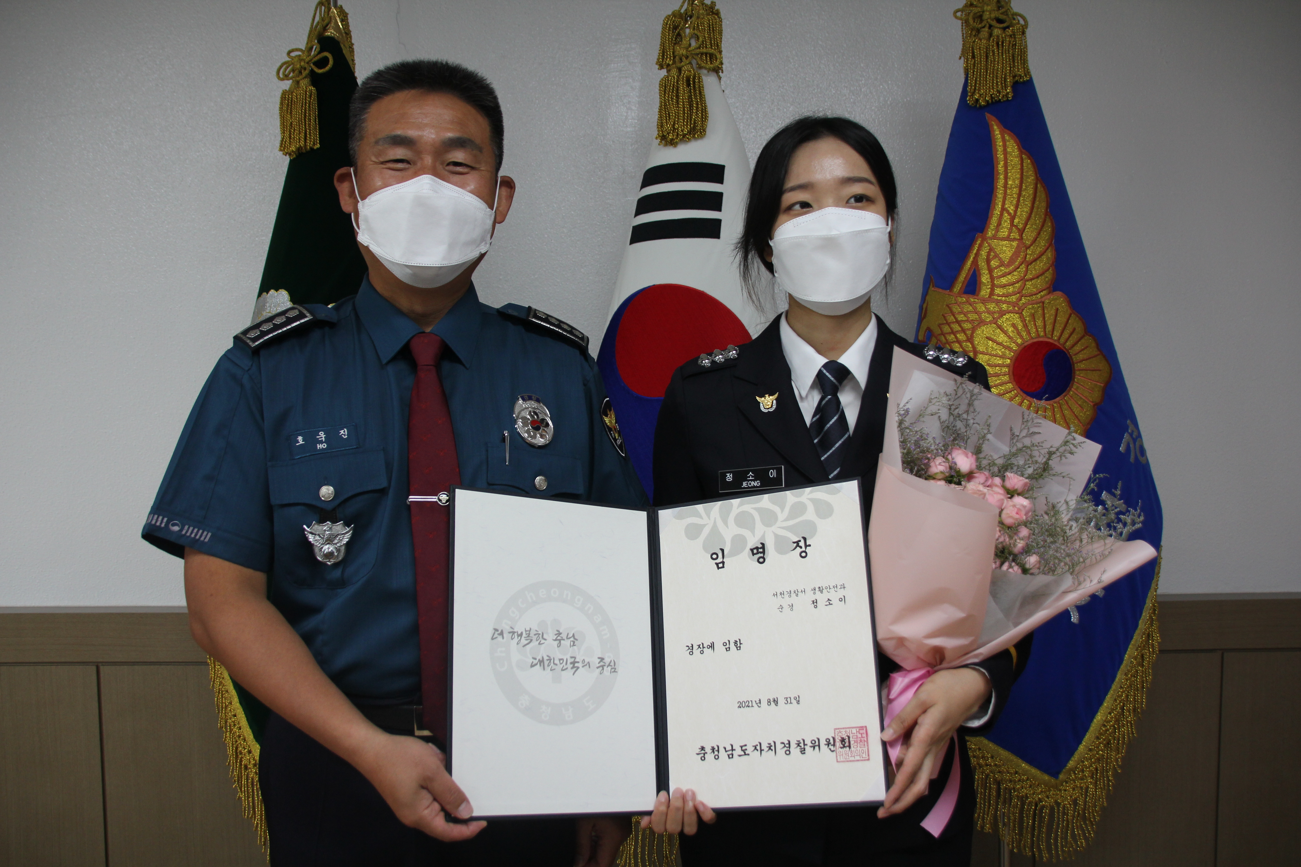 8.31.경장 정소이 승진임용식