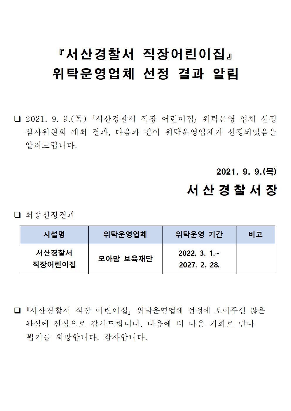 『서산경찰서_직장어린이집』_선정_결과_공고.jpg